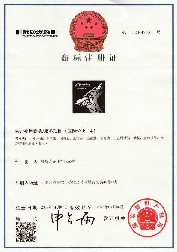 CN_狼頭商標認證-01